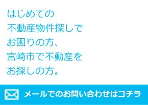 宮崎公立大学生向け賃貸物件はシガレットホームへお問い合わせください